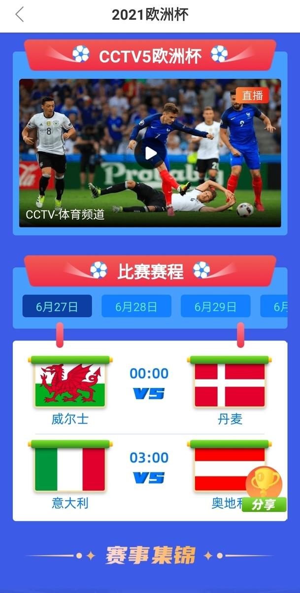电视直播极速TV tvspeed CCTV CCTV5 EURO2020 無料視聴 ライブ 生放送