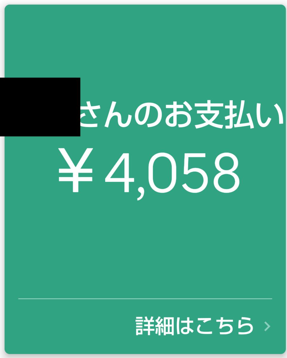 f:id:ochazukeyaro:20200316010234p:plain