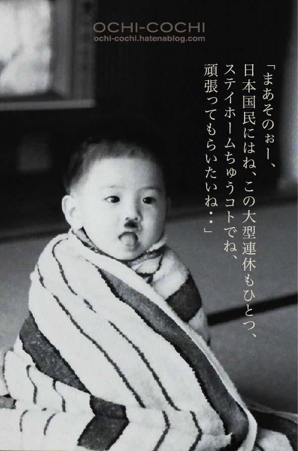 f:id:ochi_cochi:20200429040654j:plain