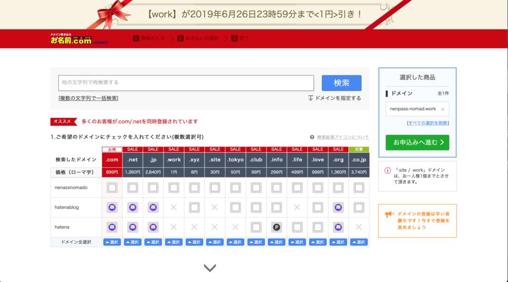 f:id:ochibi-nenpassnomad:20190121151820p:plain