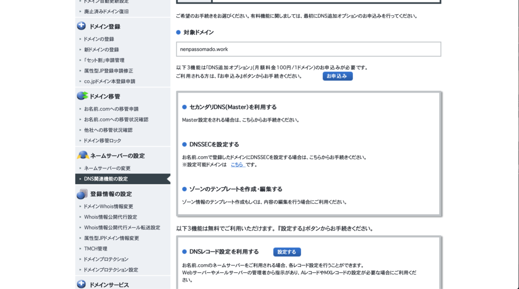 f:id:ochibi-nenpassnomad:20190121151824p:plain