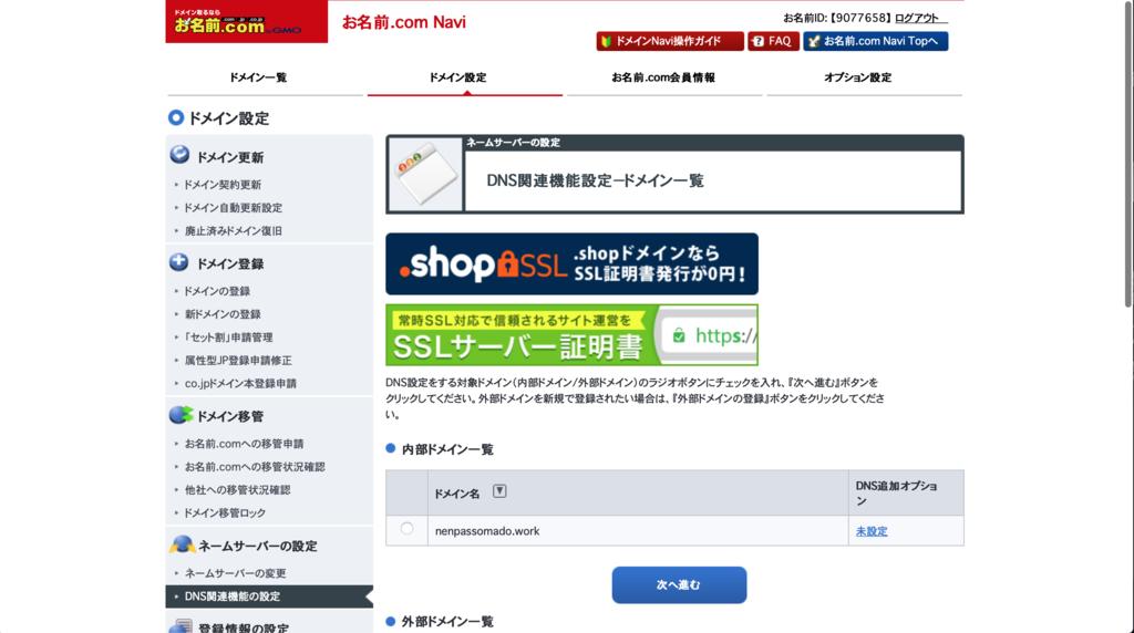 f:id:ochibi-nenpassnomad:20190121151828p:plain