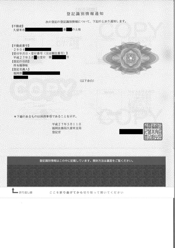 f:id:ochiishi:20150511124931j:plain