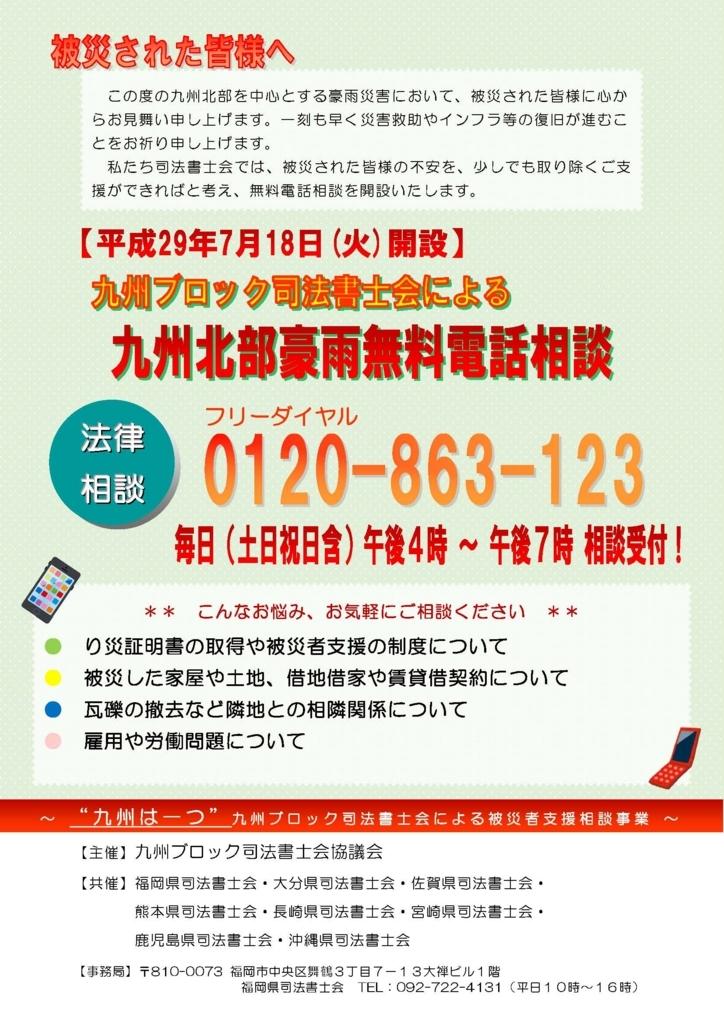 f:id:ochiishi:20170713134351j:plain