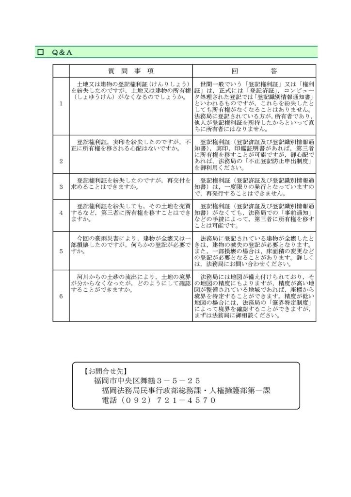 f:id:ochiishi:20170926093337j:plain