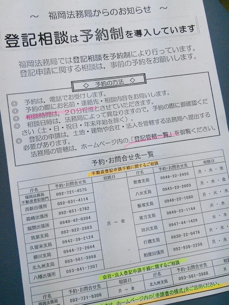 f:id:ochiishi:20171018131240j:plain