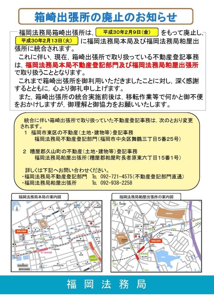 f:id:ochiishi:20171218125038j:plain