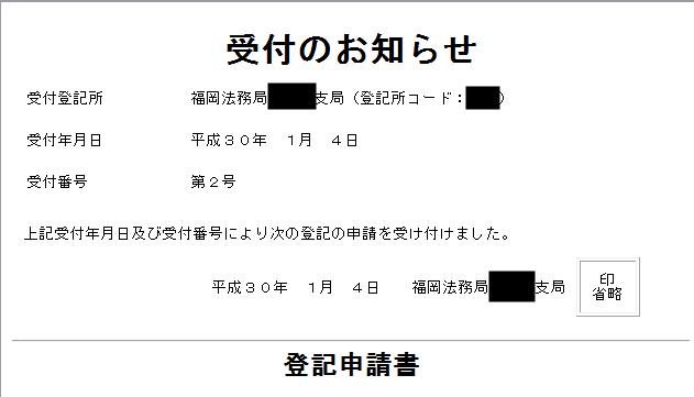f:id:ochiishi:20180104115522p:plain
