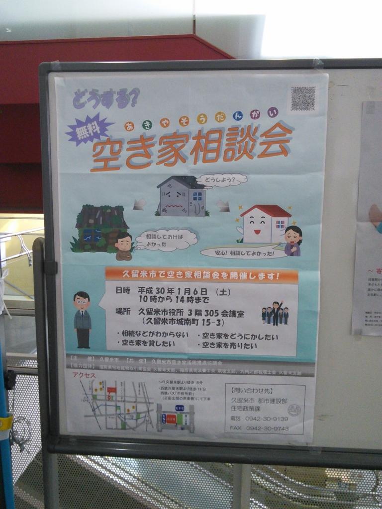 f:id:ochiishi:20180106114557j:plain