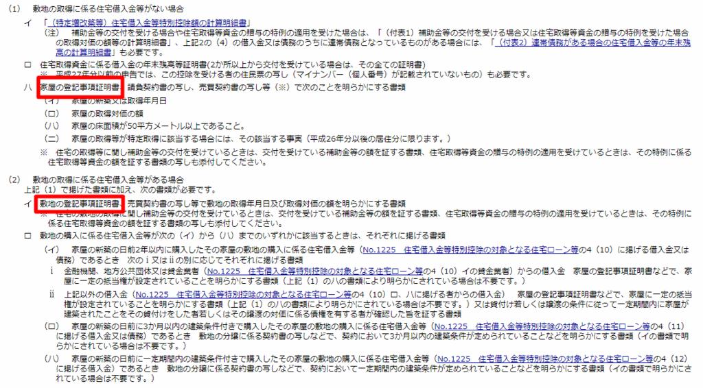 f:id:ochiishi:20180111094354p:plain