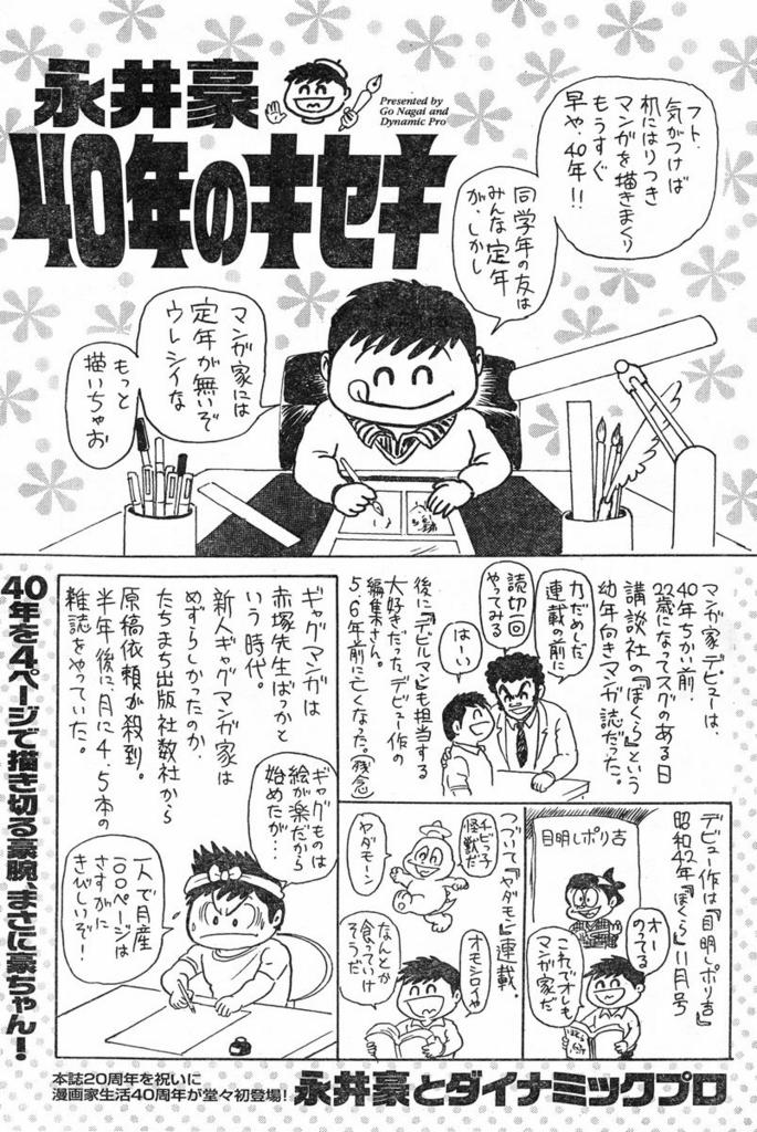 f:id:ochimusha01:20170204064837j:plain