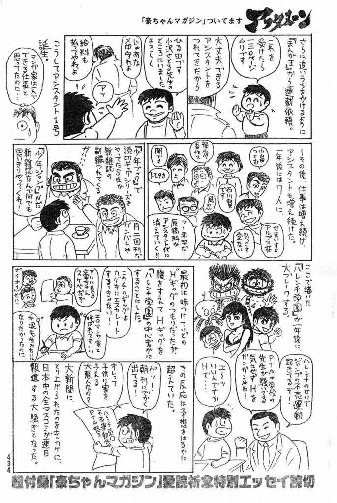 f:id:ochimusha01:20170204064902j:plain
