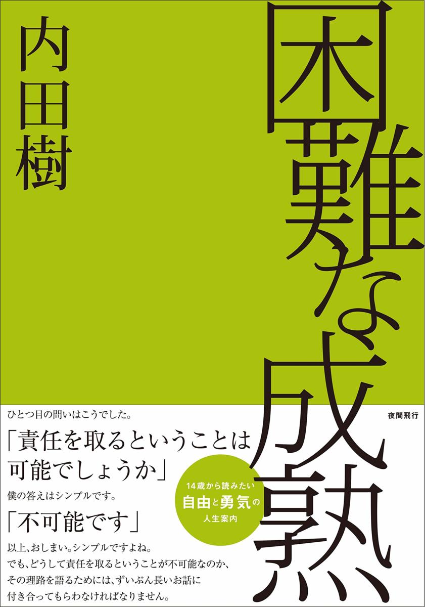 f:id:ochimusha01:20201226210444p:plain