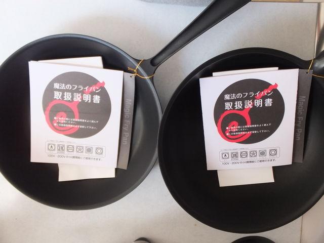 魔法のフライパンと魔法の北京鍋