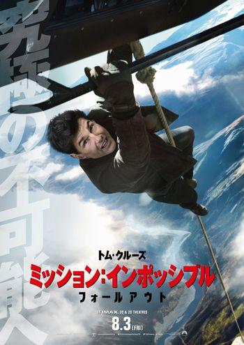 ミッション・インポッシブル/フォールアウト映画の感想