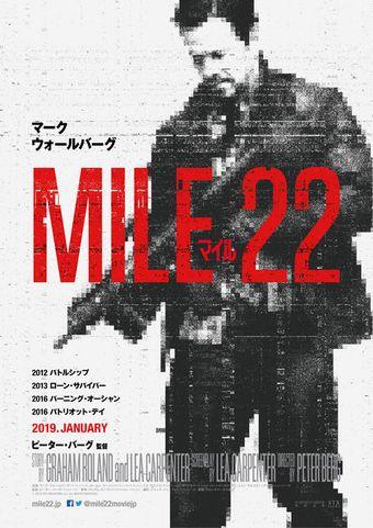 1月18日公開マイル22感想あらすじ