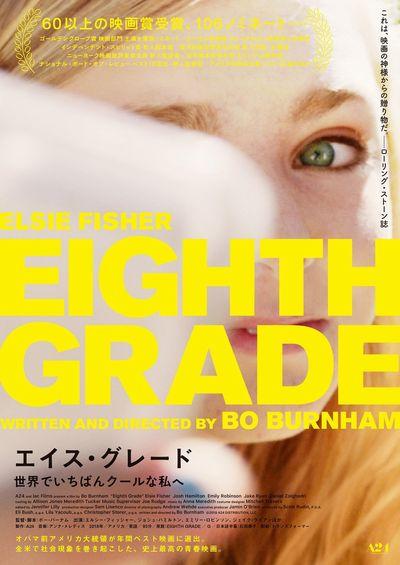 エイス・グレード映画9月20日公開あらすじ感想