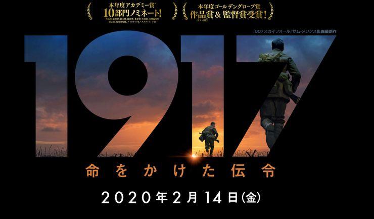 1917映画あらすじ感想