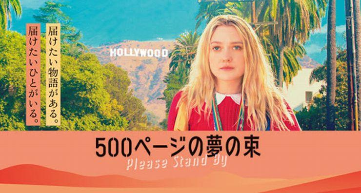 500ページの夢の束映画の感想