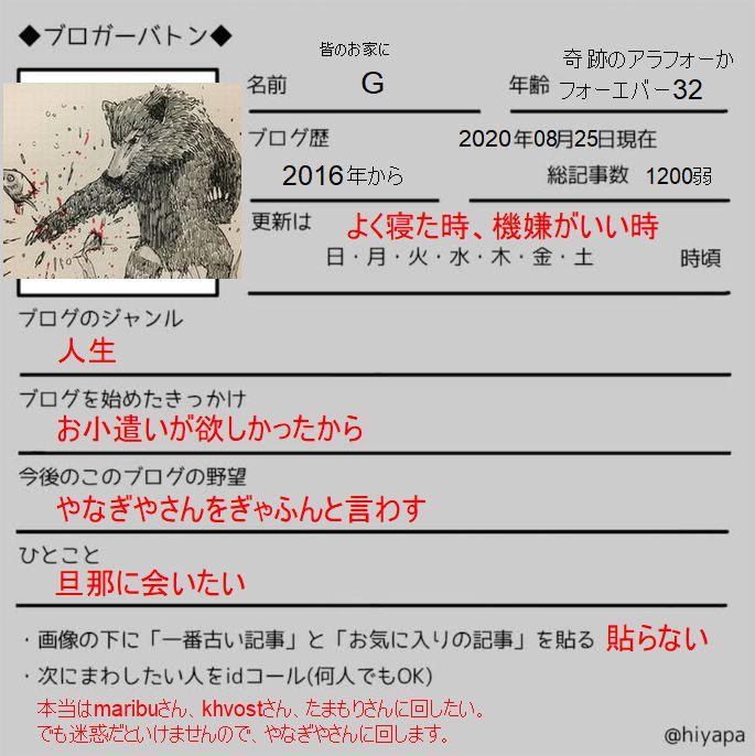 f:id:oclife:20200827203702j:plain