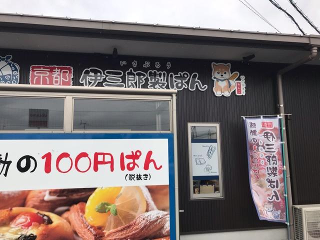 伊三郎パン 店舗外観