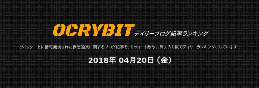 f:id:ocrybit:20180422073616p:plain