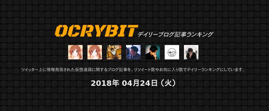f:id:ocrybit:20180426003217p:plain