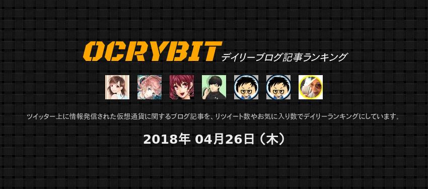 f:id:ocrybit:20180428021244p:plain