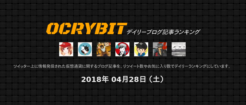 f:id:ocrybit:20180430053244p:plain