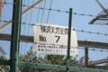 [鉄塔]横浜火力北線7号