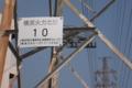 [鉄塔]横浜火力北線10号