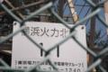 [鉄塔]横浜火力北線11号