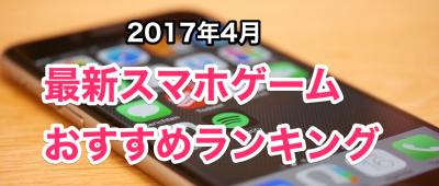 f:id:oda-suzuki:20170427135401p:plain