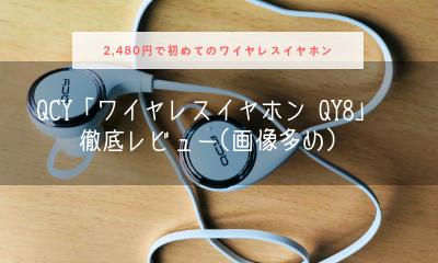 QCY ワイヤレスイヤホンQY8 レビュー評価