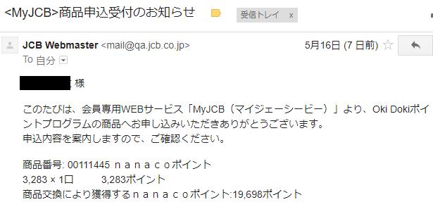 MyJCB商品申込受付メール