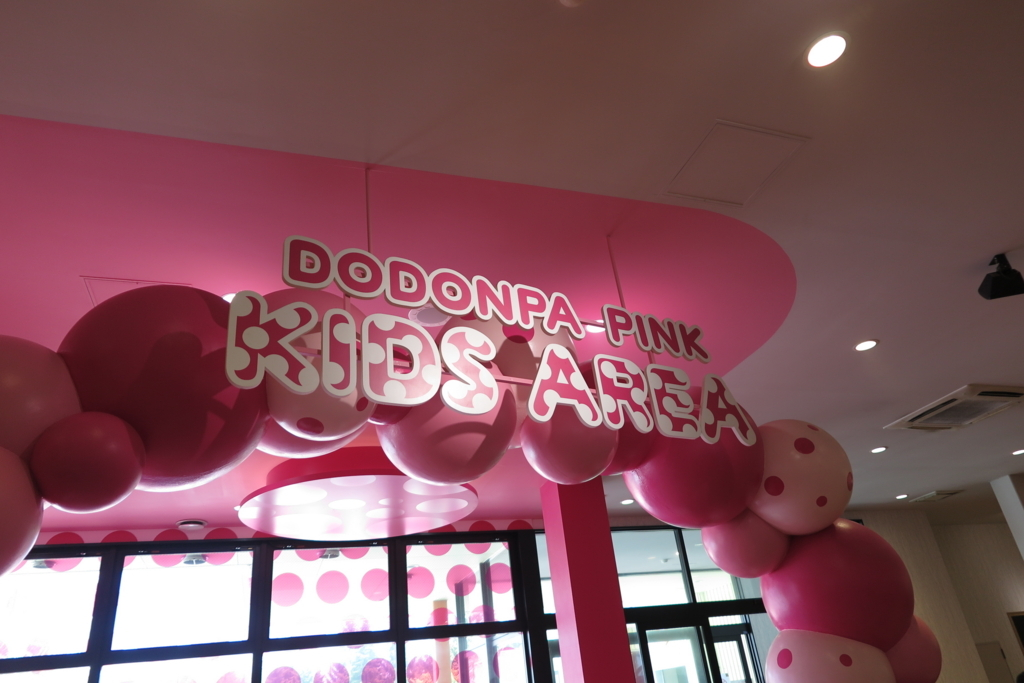 子供向けのDODONPA PINK KIDS AREA