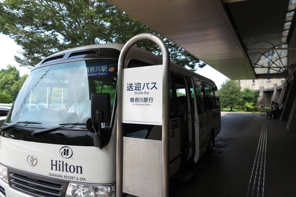 根府川駅行きシャトルバス