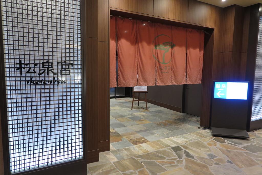 松泉宮入り口