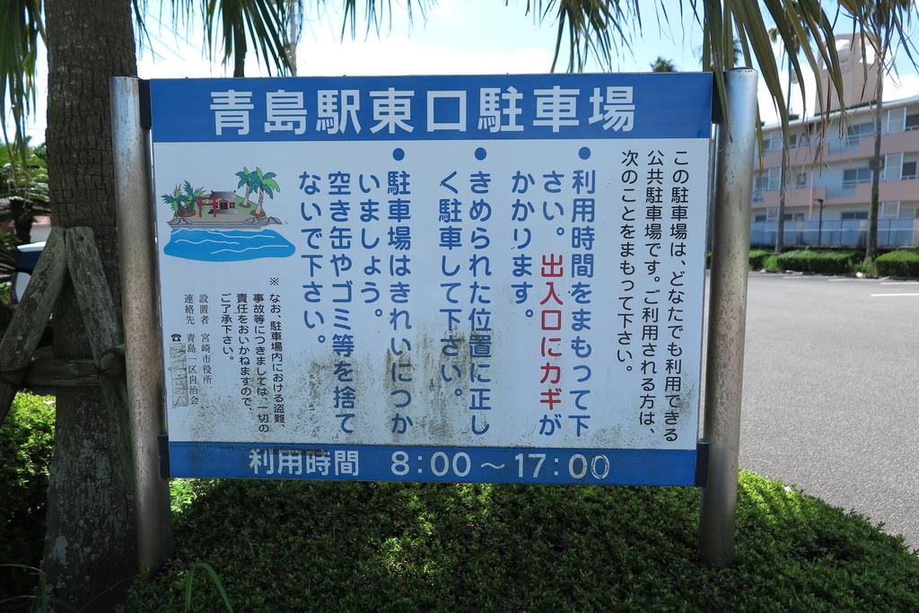 青島駅東口駐車場の利用案内