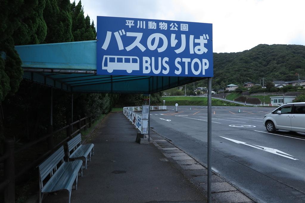 乗車用バス停