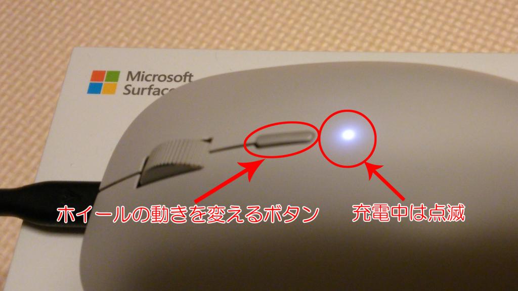 Surface Precision Mouseの充電中はランプがゆっくり点滅します
