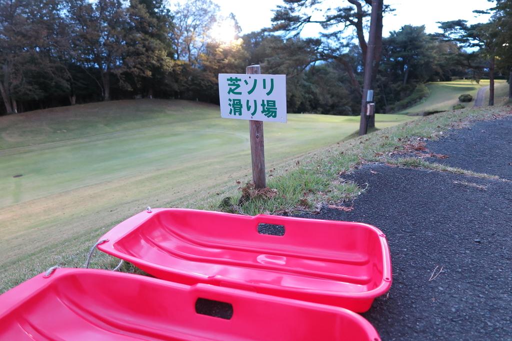ゴルフコースに向けて滑ります