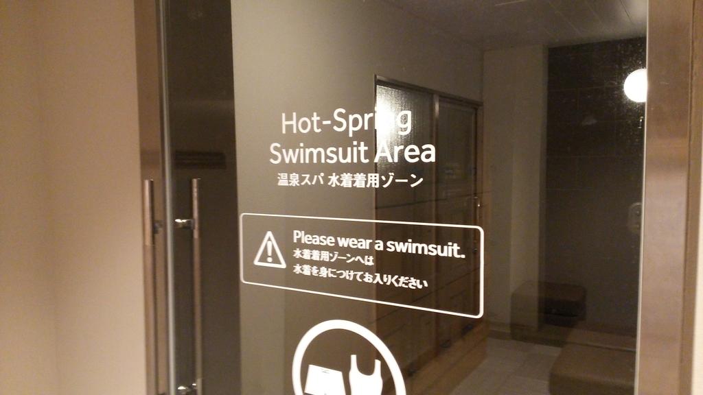 温泉スパ(水着着用ゾーン)入り口(水着着用の注意が記載されています)