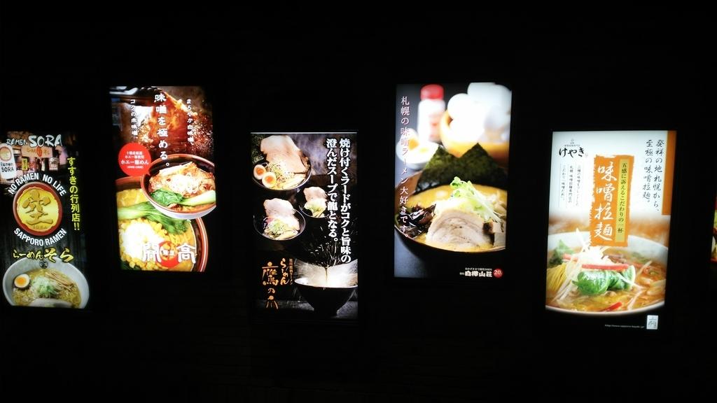 北海道ラーメン道場のテナント(1)