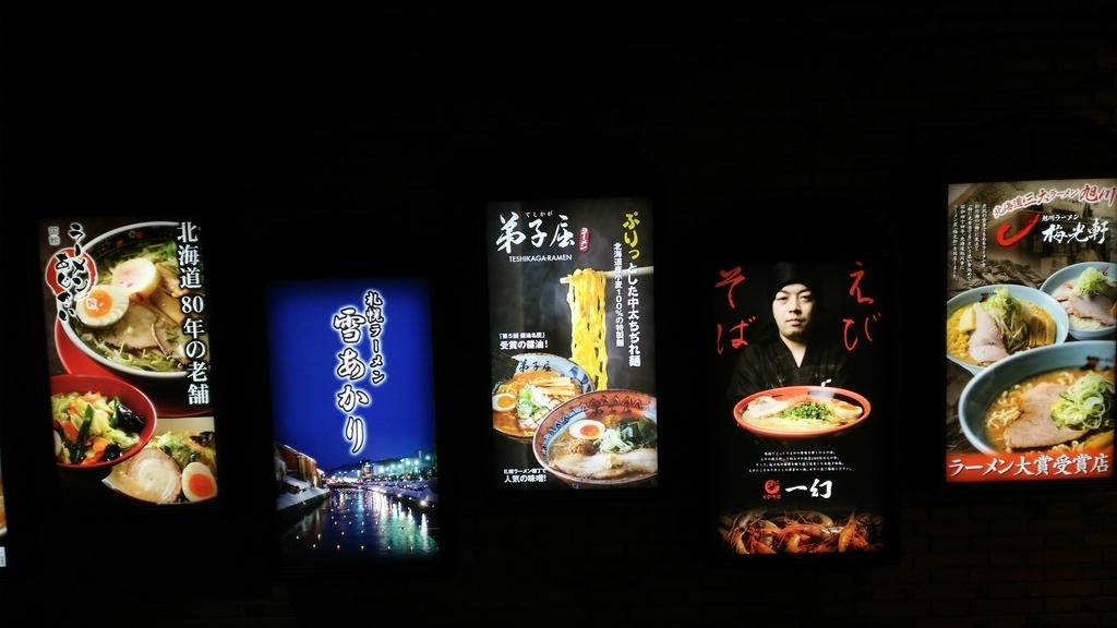 北海道ラーメン道場のテナント(2)