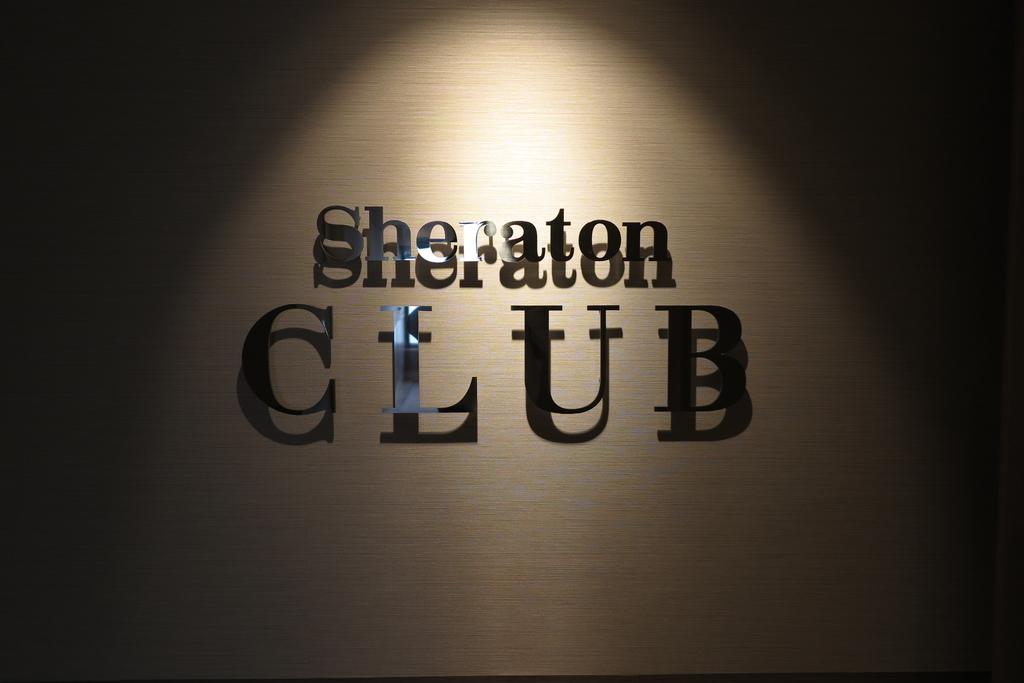 シェラトン・グランデ・トーキョーベイ・ホテル シェラトンクラブ