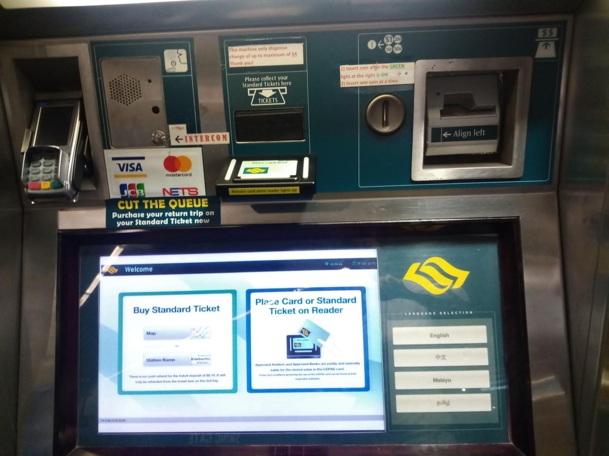 EZ-Linkに対応した券売機