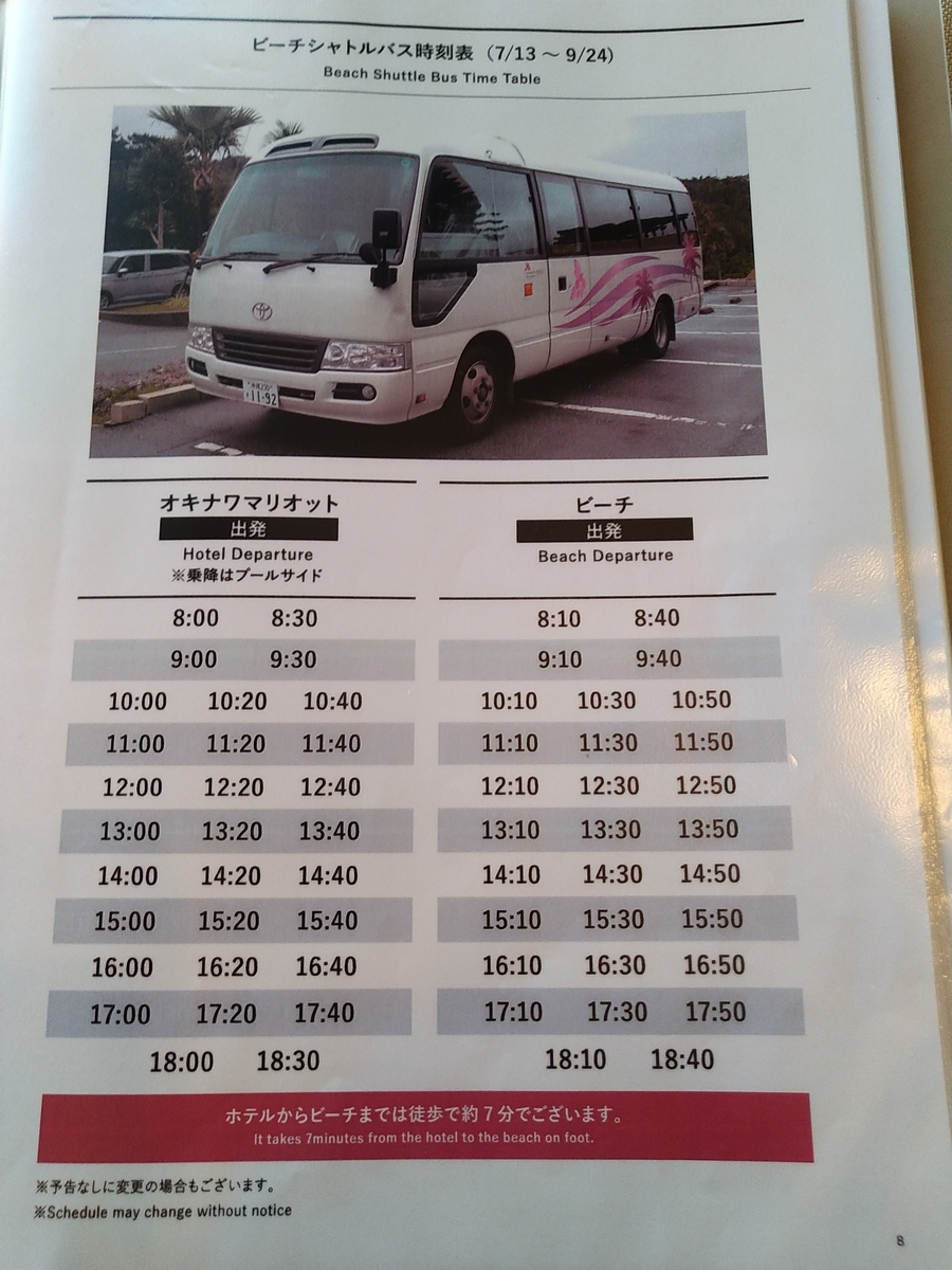 ビーチシャトルバス時刻表(2019/7/21~9/24)