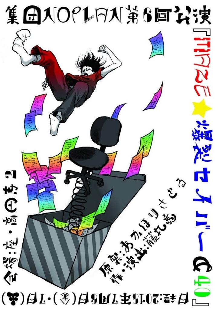 f:id:odagiri1977:20180707100716j:plain