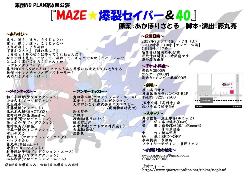 f:id:odagiri1977:20180707104156j:plain